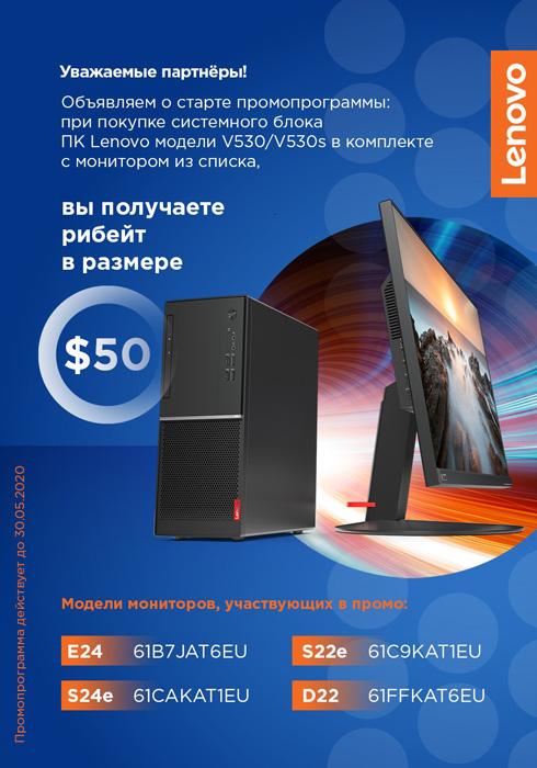 Щедрый рибейт при покупке монитора Lenovo в комплекте с ПК