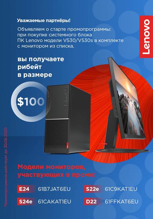 Щедрый рибейт при покупке монитора Lenovo в комплекте с ПК стал ещё щедрее