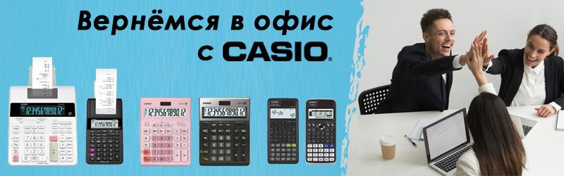 Вернемся в офис с Casio!