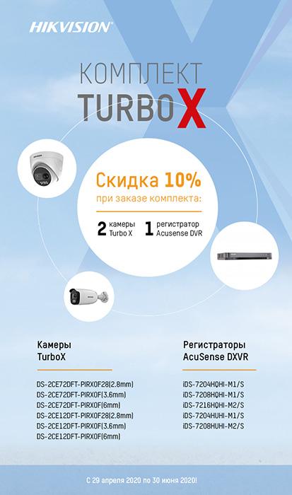 Акция Hikvision: «Комплект TurboX»