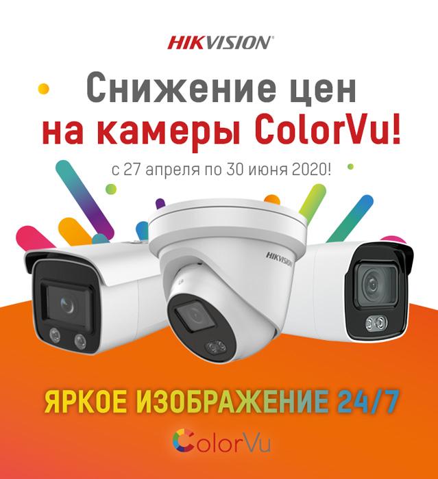 Специальное предложение на камеры ColorVu от Hikvision