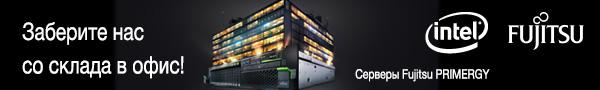 Закупайте серверное оборудование Fujitsu с выгодой!