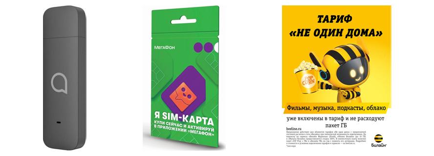 Два бандла: модем Alcatel с sim-картами Мегафон или Билайн