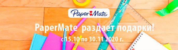PaperMate раздает подарки!