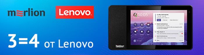 3=4 от Lenovo