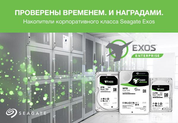 Акция по жестким дискам Seagate Exos