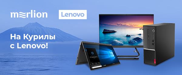 На Курилы с Lenovo!