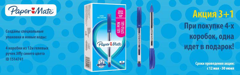Paper Mate Jiffy - 4 по цене 3