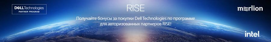 Теперь вы можете получать вознаграждения по новой программе RISE от Dell Technologies
