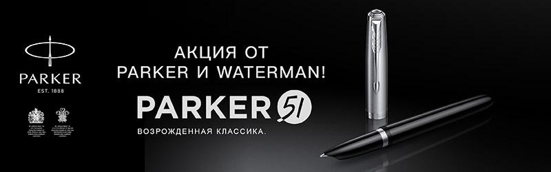 Очевидная выгода с Parker и Waterman