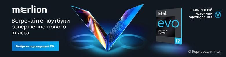 Мобильный бонус от Intel