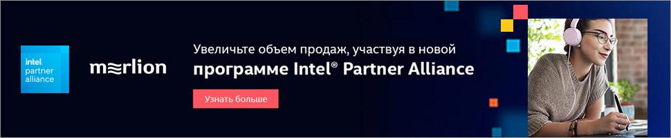 Ускорьте cвой рост с Intel® Partner Alliance