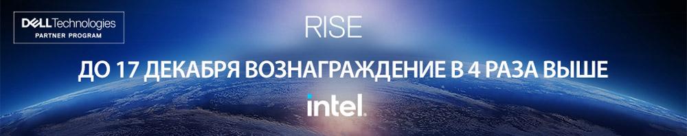 RISE от Dell Technologies