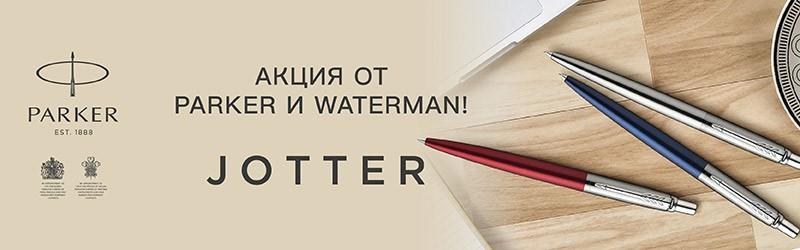 Акция от Parker и Waterman: начните осень правильно!