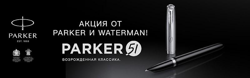 Parker и Waterman: лучше не бывает!
