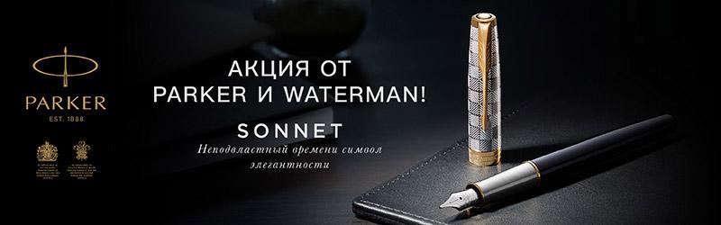 Выгодная закупка с Parker и Waterman