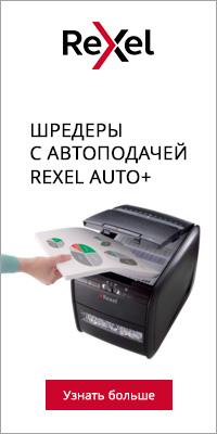 Шредеры с автоподачей REXEL AUTO