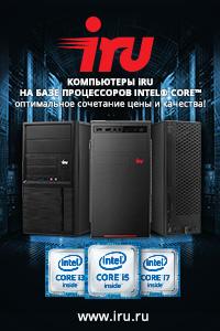 Компьютеры iru на базе процессоров intel core