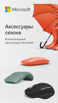 Microsoft мыши