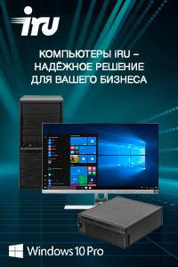 Компьютеры iRU — надежное решение для вашего бизнеса