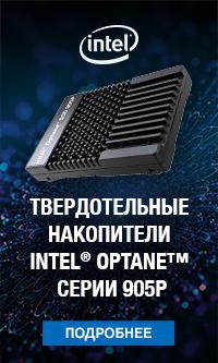 Твердотельные накопители Intel Optane 905P 2