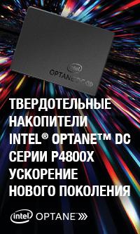 Твердотельные накопители Intel OPtane DC серии Р4800Х