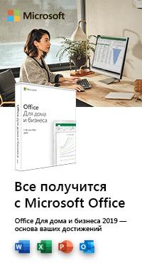 Все получится с Microsoft Office