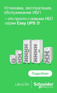 Easy UPS-3