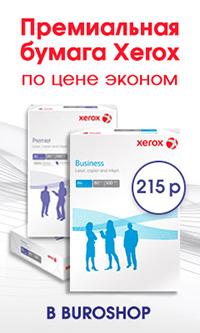 Премиальная бумага Xerox