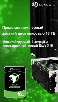 Первый жесткий диск Seagate 16Тб