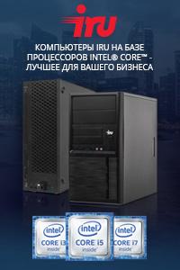 Компьютеры iRU на базе процессоров Intel® Core™ - лучшее для вашего бизнеса