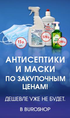 Антисептики и маски по закупочным ценам!