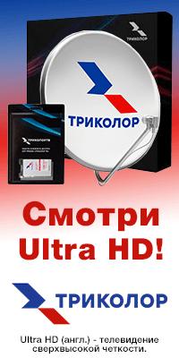 Смотри Ultra HD!