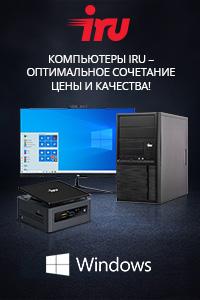 Компьютеры iRU – оптимальное сочетание  цены и качества!