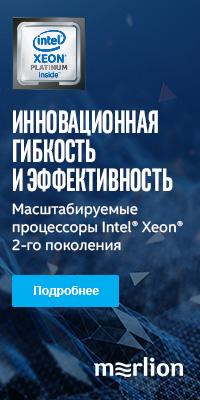 Инновационная гибкость и эффективность Intel
