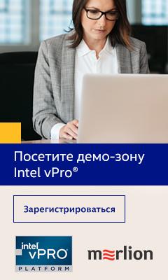 Посетите демо-зону Intel vPro