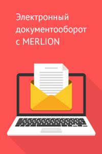 Электронный документооборот с MERLION