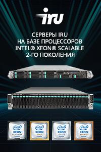 Серверы iRU  на базе процессоров  Intel® Xeon® Scalable  2-го поколения