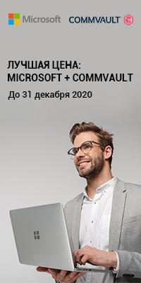 Лучшая цена: Microsoft + Commvault