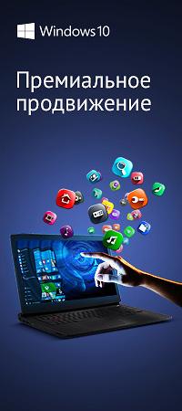 Windows 10 Премиальное продвижение