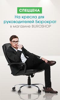 Спеццена на кресла для руководителей Бюрократ