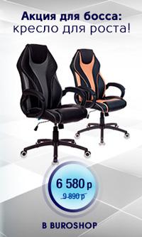 Кресло для роста buroshop