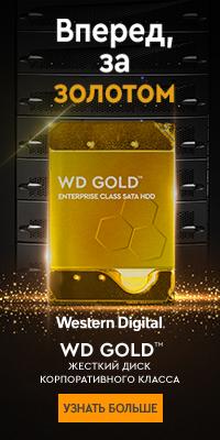 Вперед за золотом WD