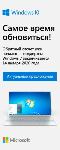 Windows10 время обновиться
