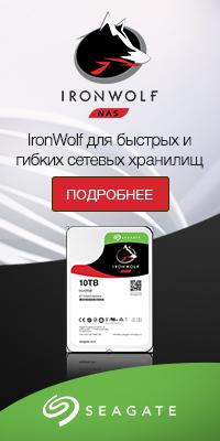 IronWolf для быстрых сетевых хранлищ