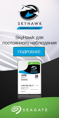 SkyHawk для постоянного наблюдения