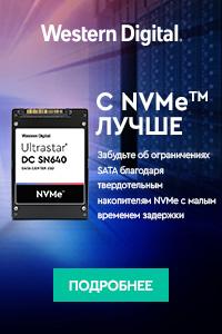 Western Digital - с NVMe лучше