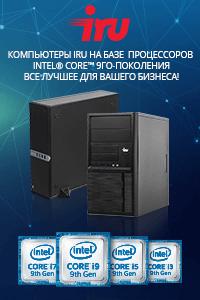 Компьютеры iRU на базе процессоров  Intel® Core™ 9го-поколения