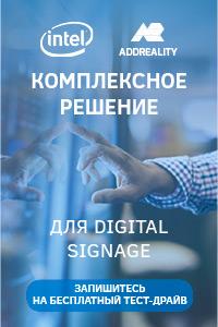 Intel Комплексное решение для Digital Signage