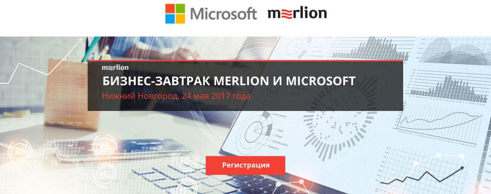 Бизнес-завтрак MERLION и Microsoft